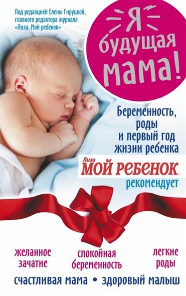 цены Андреева Н. Я - будущая мама! Беременность, роды и первый год жизни ребенка