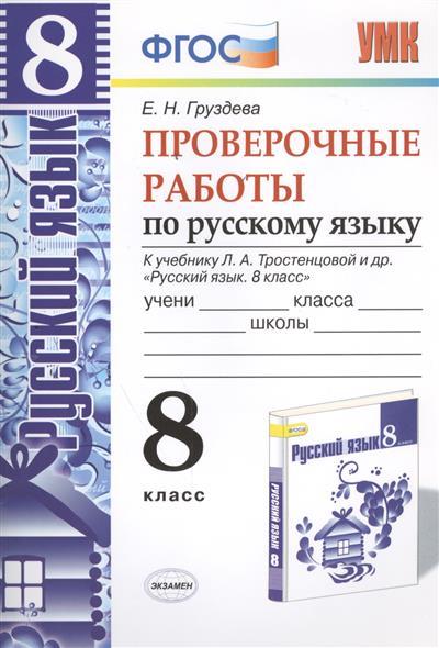 Проверочные работы по русскому языку. 8 класс. К учебнику Л.А. Тростенцовой и др.