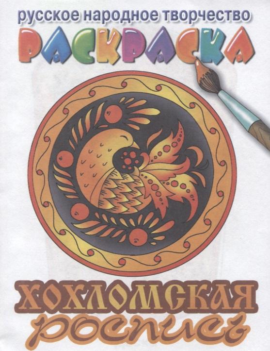 купить Богуславская М. (илл.) Хохломская роспись по цене 13 рублей