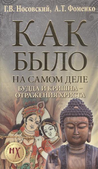 Носовский Г., Фоменко А. Как было на самом деле. Будда и Кришна - отражения Христа