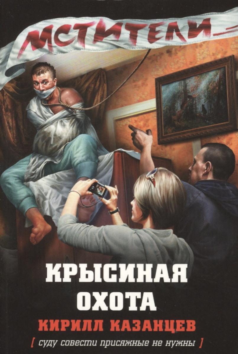 Казанцев К. Крысиная охота [суду совести присяжные не нужны]