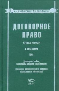 Договорное право Книга 5