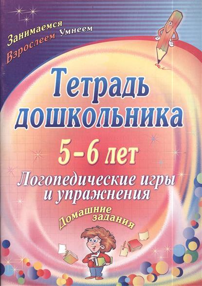 Якимович О. Тетрадь дошкольника. 5-6 лет. Логопедические игры и упражнения. Домашние задания цена