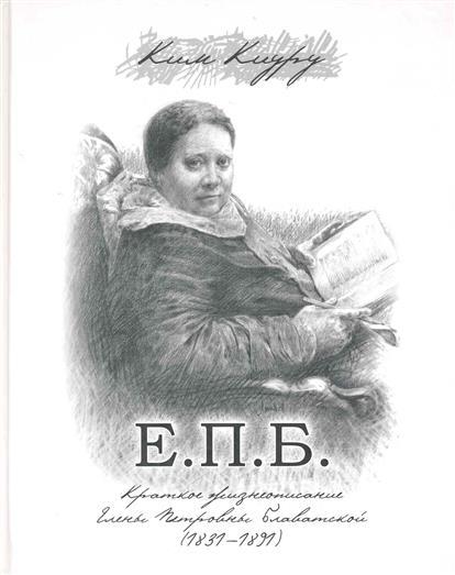 Е. П. Б. Краткое жизнеописание Елены Петровны Блаватской