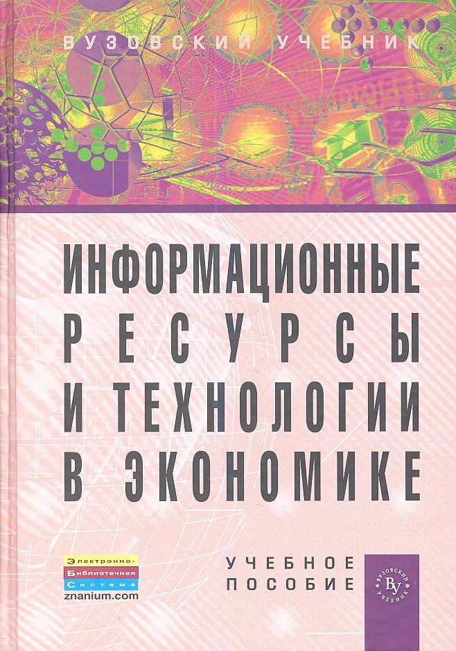 Одинцов Б., Романов А. (ред.) Информационные ресурсы и технологии в экономике. Учебное пособие