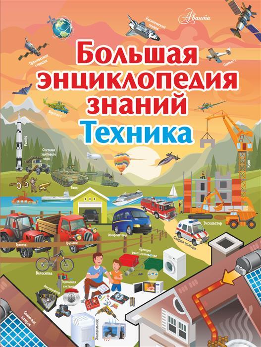 Мерников А., Талер М. Большая энциклопедия знаний. Техника