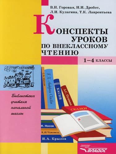 Конспекты уроков по внеклассному чтению 1-4 кл