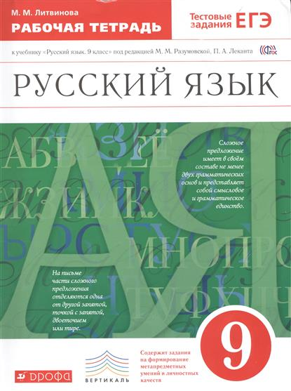 Русский Язык 9 Класс Разумовская Гдз