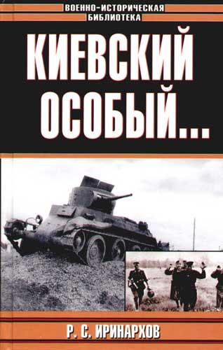 Киевский особый