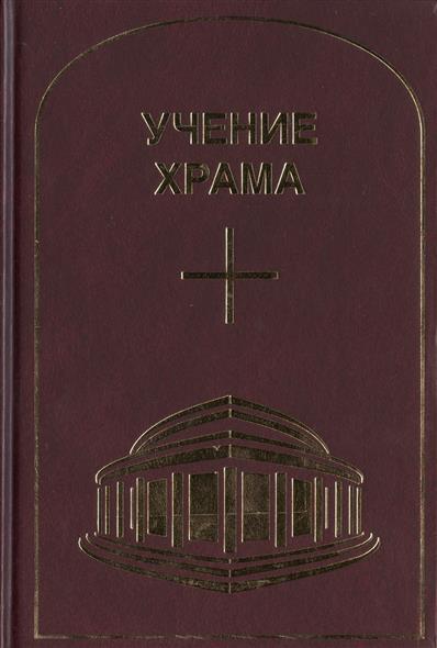Тоотс Н. (ред.) Учение Храма. Том 1. Часть 1 мельник э и перевод учение храма часть i