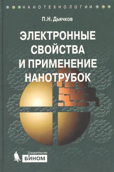 Дьячков П. Электронные свойства и применение нанотрубок