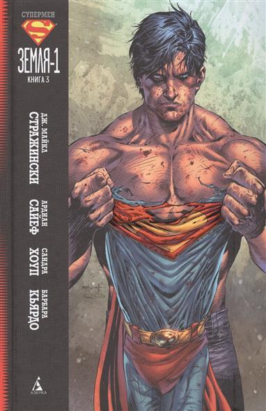 Супермен. Земля-1. Книга 3