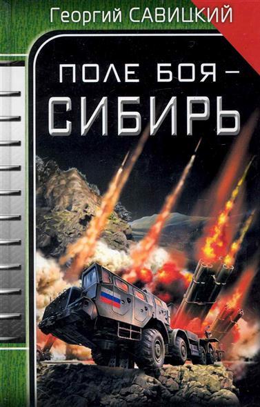Поле боя - Сибирь