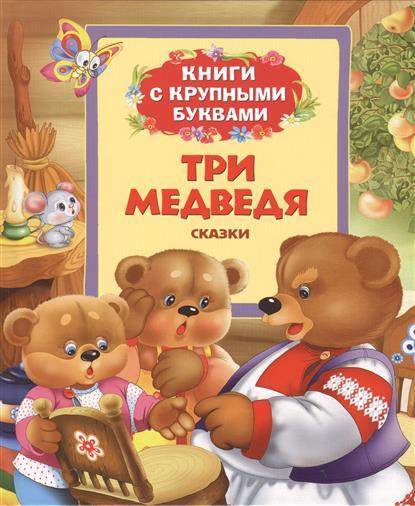 Никольская Т. (ред.) Три медведя. Сказки