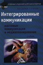 Интегрированные коммуникации: Массовые коммуникации и медиапланирование: Учебник