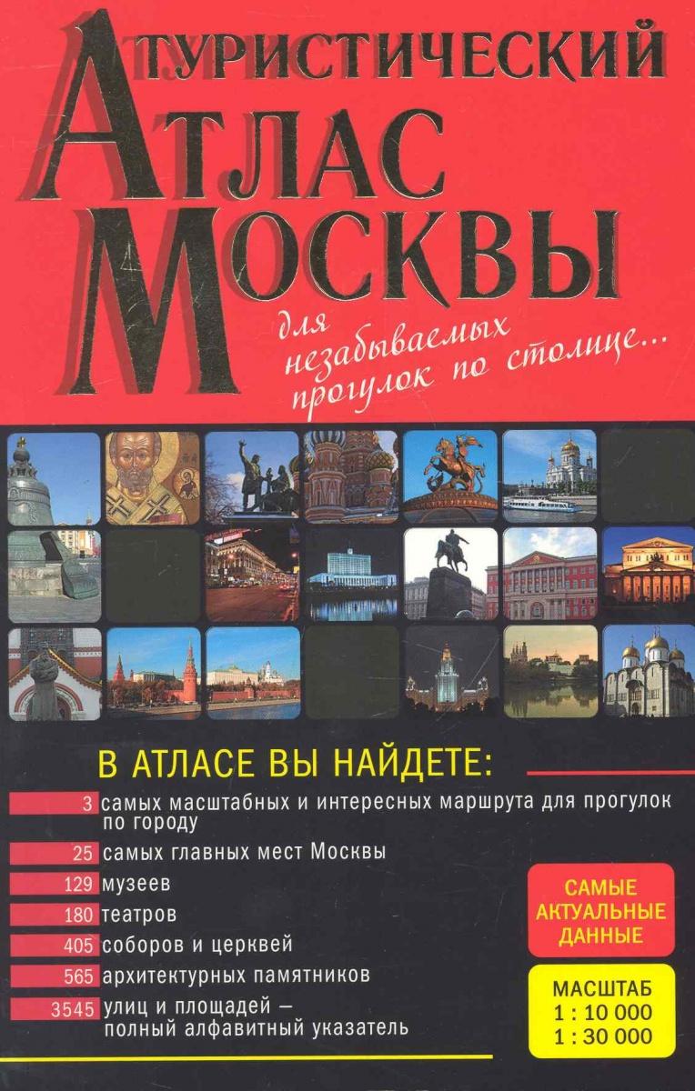 Саитова О. (ред). Туристический атлас Москвы