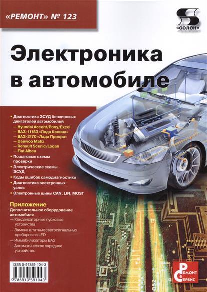 Электроника в автомобиле. Приложение к журналу