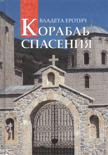 Корабль спасения: 40 вопросов к православному психотерапевту