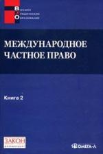 Международное частное право Кн.2