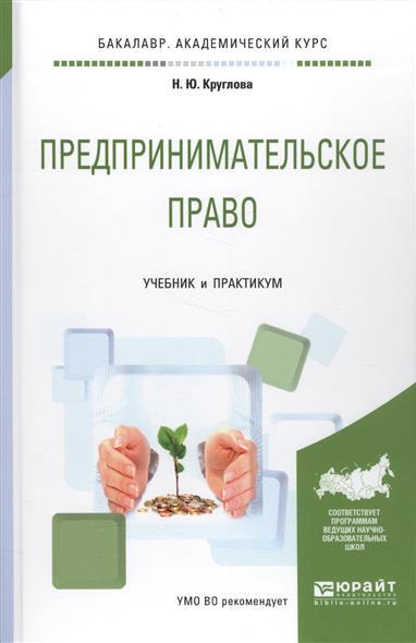 Круглова Н. Предпринимательское право. Учебник и практикум круглова н вегетарианство для начинающих isbn 9785222241127