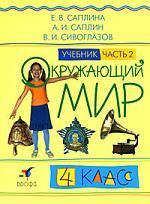 Окружающий мир Учебник 4 класс Т.2/2тт