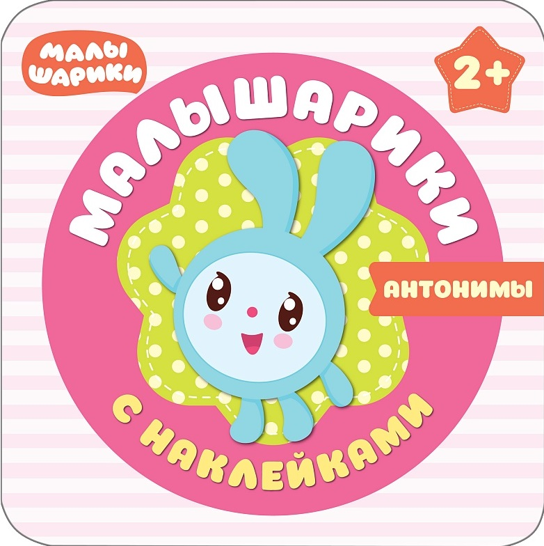 Вилюнова В., Алиева Л. (ред.) Антонимы. Малышарики с наклейками