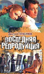 Герасимов Д. Последняя репродукция