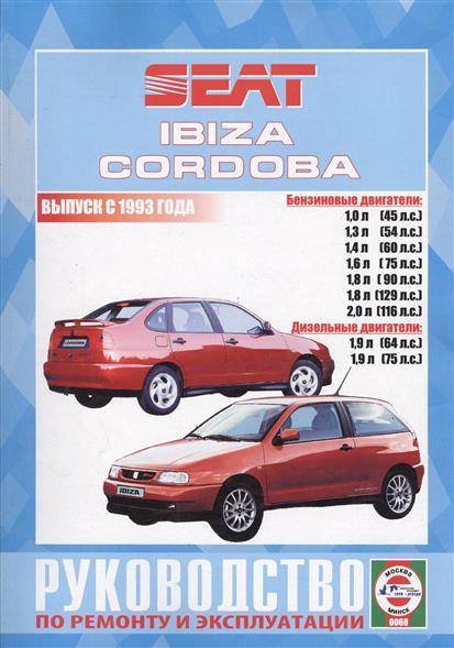 Деревянко В. (сост.) Seat Ibiza и Cordoba (Vario, Cupra и Coupe). Выпуск с 1993 года. Руководство по ремонту и эксплуатации. Бензиновые и дизельные двигатели