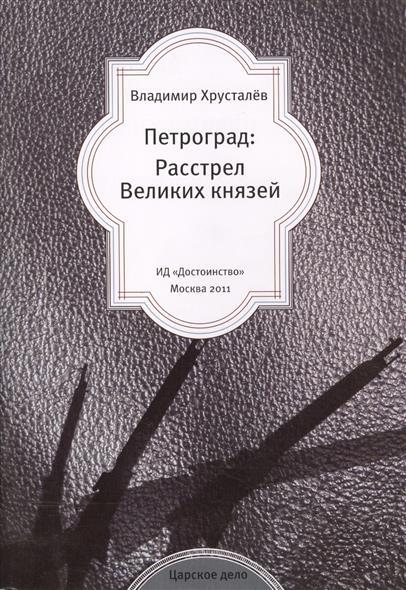 Петроград: Расстрел великих князей
