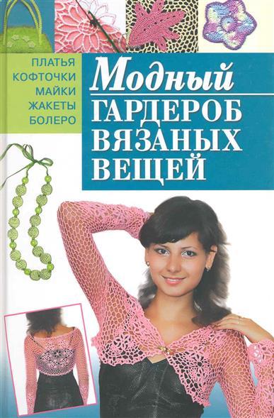 Курчак Е. Модный гардероб вязаных вещей женский гардероб