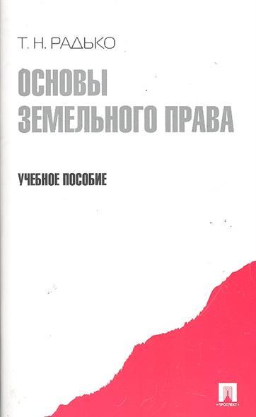 Основы земельного права Учеб. пособие