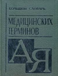 Федотов В. (сост.) Большой словарь медицинских терминов