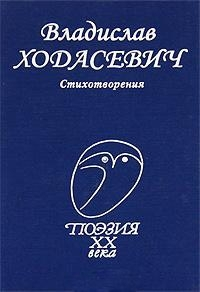 Ходасевич В. Ходасевич Стихотворения галина ходасевич tsarskoye selo palaces and parks