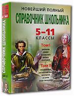 Максимова Т. (ред.) Новейший полный справ. школьника 5-11 кл 2тт