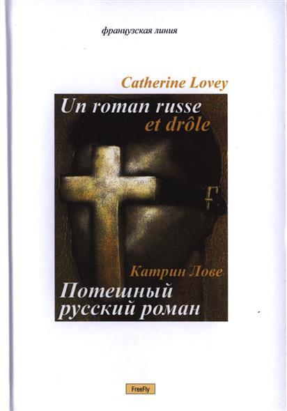 Лове К. Потешный русский роман