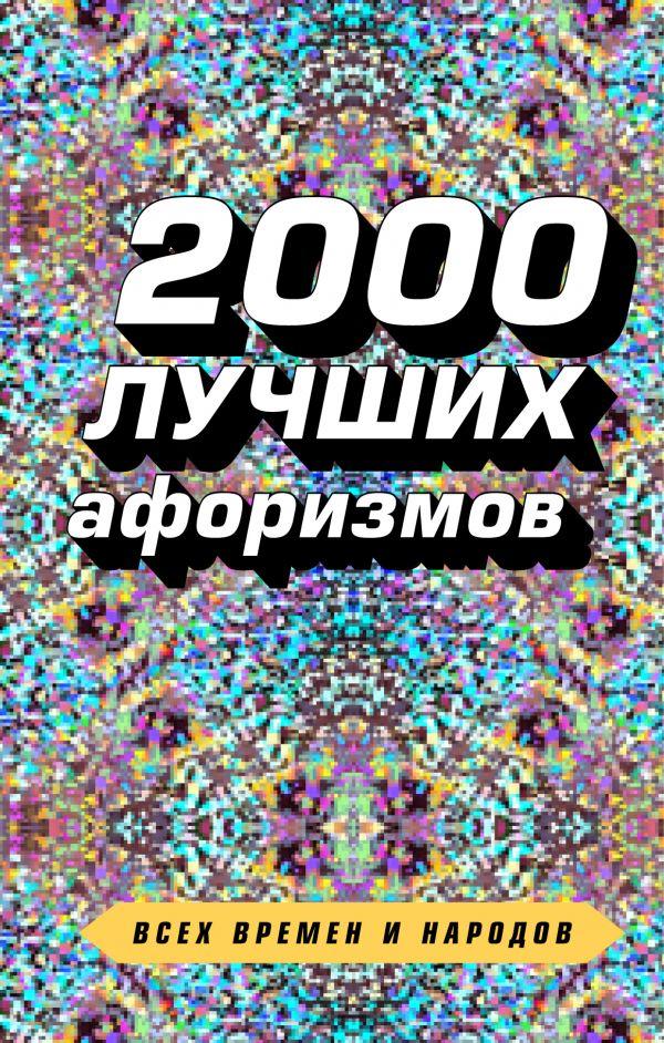 Душенко К. (сост.) 2000 лучших афоризмов всех времен и народов