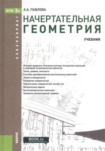 Павлова А. Начертательная геометрия. Учебник для бакалавров талалай п начертательная геометрия на примерах