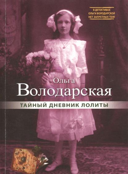 Володарская О. Тайный дневник Лолиты тайный дневник лолиты
