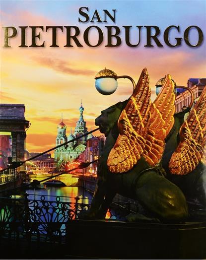 Al`bedil` M. San Pietroburgo. Санкт-Петербург. Альбом (на итальянском языке)