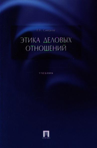Смирнов Г.: Этика деловых отношений. Учебник