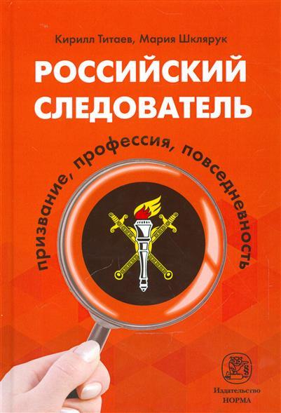 Российский следователь. Призвание, профессия, повседневность