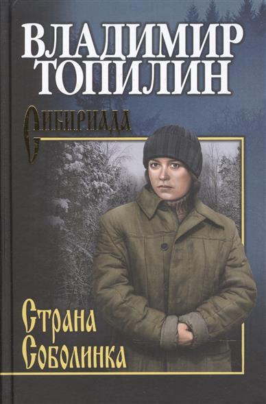 Топилин В. Страна Соболинка