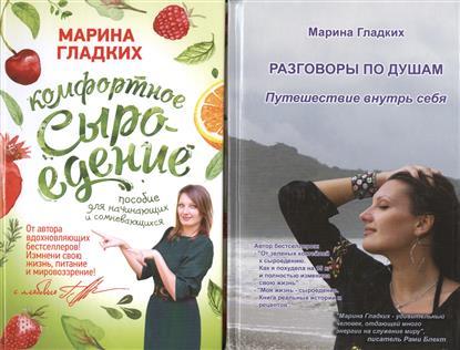 Гладких М. Как стать здоровым и счастливым (комплект из 2 книг)
