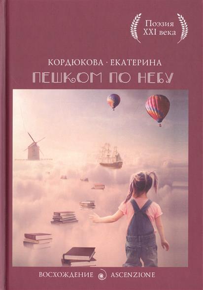 Кордюкова Е. Пешком по небу зачем небу зеркало