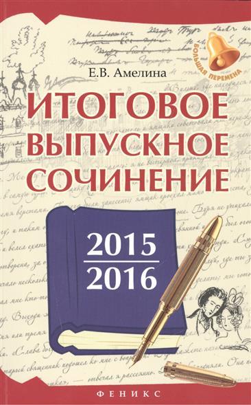 цена на Амелина Е. Итоговое выпускное сочинение 2015/2016
