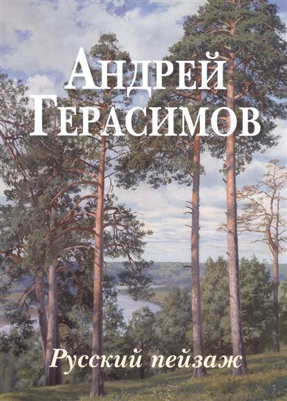 Андрей Герасимов. Русский пейзаж андрей дышев русский закал