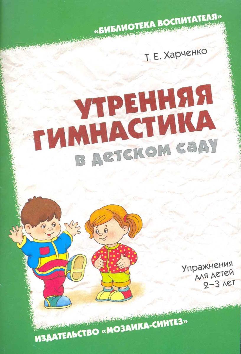 Утренняя гимнастика в детском саду Упражнения для детей 2-3 л.