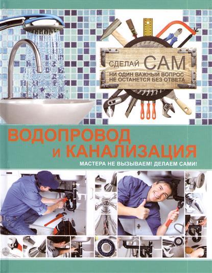 Жабцев В. Водопровод и канализация