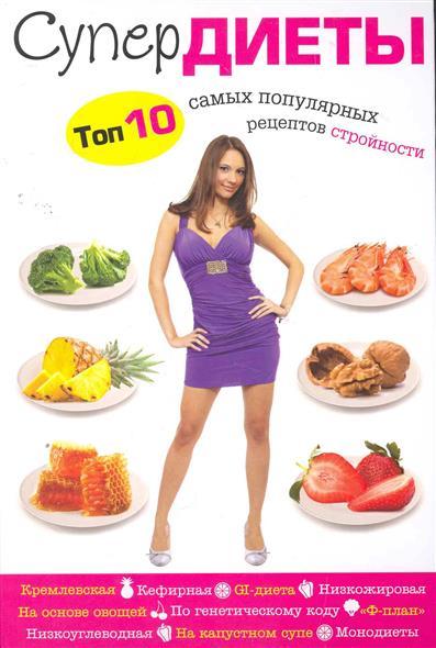 Супердиеты Топ 10 самых популярных рецептов стройности