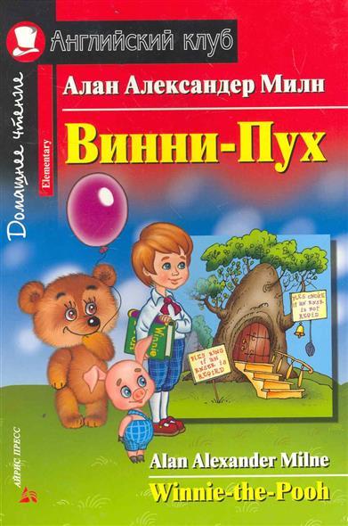 Винни-Пух Дом. чтение